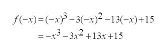 f(-x)=(x3-3(-x)2-13(-x)+15 =-x3-3x2 +13x+15