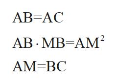 АВ-АС АВ- MB-AM? AB МB AM-BC