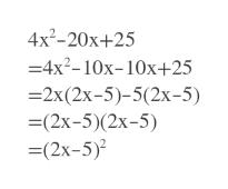 4x-20х+25 —4x?-10х-10х-+25 %3D2x(2х-5)-5(2х-5) — (2х-5)(2х-5) 3 (2х-5)°