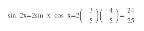 3 sin 2x 2sin x cos x=2| 5 24 25