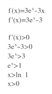 "f (x)-Зе*-3х f (x)-Зе*-3 f'(x)>0 Зе*-3>0 Зе"">3 ex>1 x>In X>0"